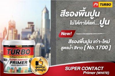 ภาพโฆษณาสีรองพื้นปูนเก่าใหม่ No.1700