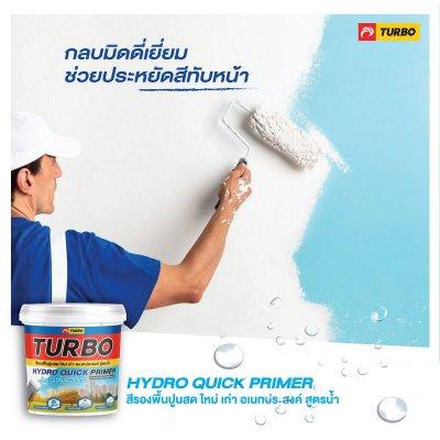 ภาพโฆษณาสีรองพื้่นทนชื้น No.2500