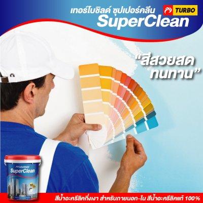 ภาพโฆษณา Supler Clean