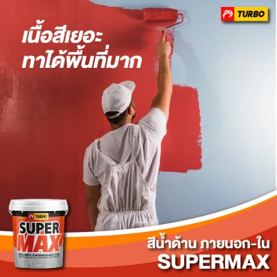 ภาพโฆษณาสี supermax