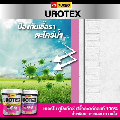 ภาพโฆษณา Urotex