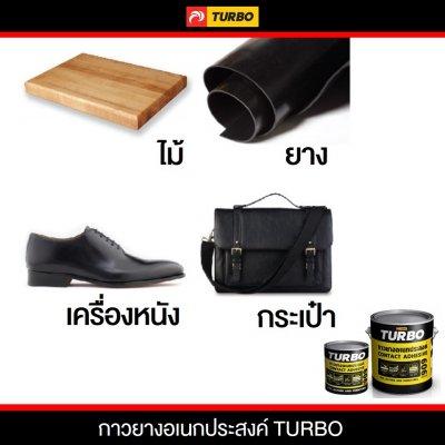 ภาพโฆษณากาวยาง