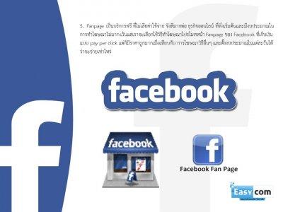 ระบบ SMM (Social Media Marketing) ระบบการทำการตลาด Online