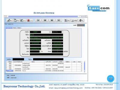 ระบบ ERP (ภายใต้ชื่อ SRP)