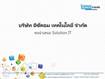 Easycoms All Solution Center