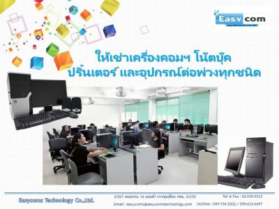 Easycoms All Solution Center