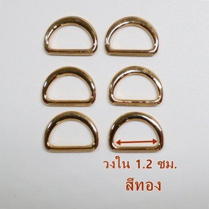 ห่วงตัว D สีทอง ขนาด 1.2 ซม. (6 ชิ้น)