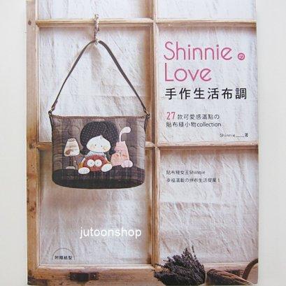 หนังสืองานกระเป๋า Shinnie Love พิมพ์ไต้หวัน