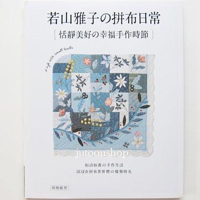 หนังสืองานควิลท์ A life with small quilts มาซาโกะ