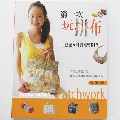 หนังสืองานควิลท์ D.I.Y Patchwork  พิมพ์ภาษีจีน