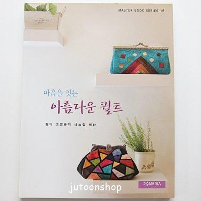 หนังสืองาน Quilt ปกกระเป๋าปิ๊กแป๊ก เกาหลี