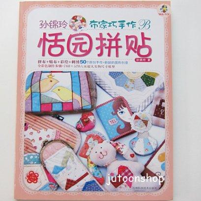 หนังสืองานกระเป๋าผ้า ปกกระเป๋า ตุ๊กตากระต่าย ภาษาจีน