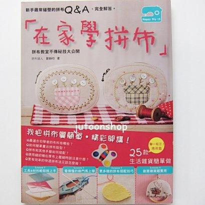 หนังสือทำกระเป๋าผ้า กระเป๋าสตางค์ ภาษาจีน