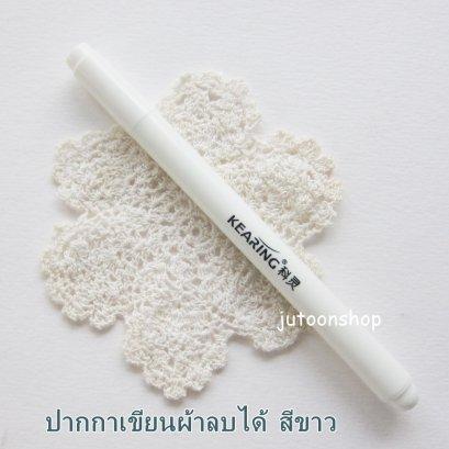 ปากกาเขียนผ้าสีขาว ลบได้ Kearing