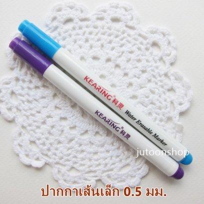 ปากกาเขียนผ้า เส้นเล็ก 0.5 มม. แบบลบได้