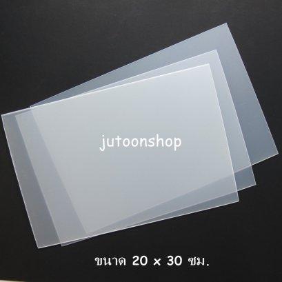 แผ่นรองกระเป๋า ขนาด 20 x 30 ซม. หนา 1.2 มม. สีขาว