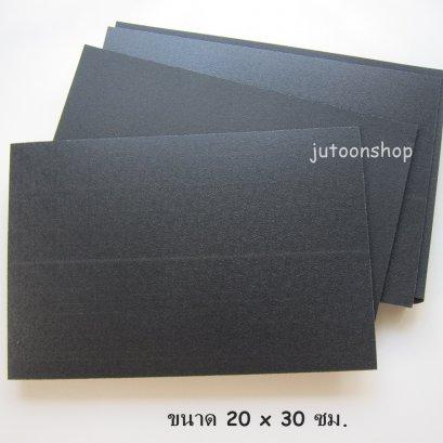 แผ่นรองกระเป๋า ขนาด 20 x 30 ซม. หนา 1.5 มม. สีดำ