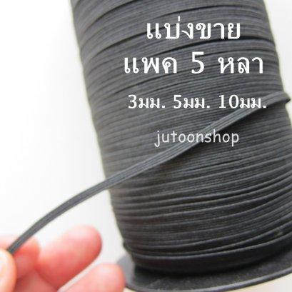 ยางยืดแบน สีดำ (แพค 5 หลา)