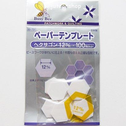 เทมเพลต รูป Hexagon ขนาด 12 mm. 100 ชิ้น