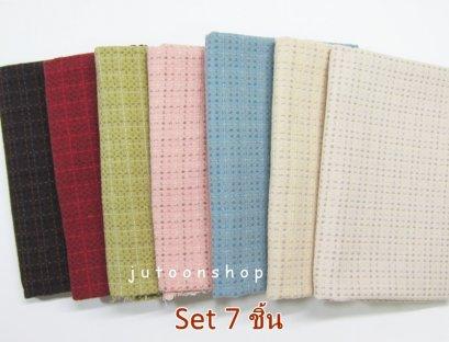 ผ้าทอจัดเซต 7 ชิ้น ขนาดชิ้นละ 25 x 35 ซม.