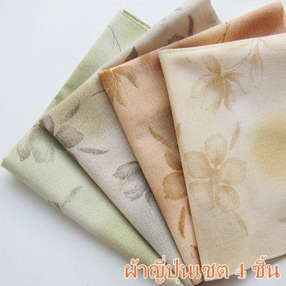 ผ้าคอตตอนญี่ปุ่นจัดเซต 4 ชิ้น ขนาด 25 x 27 ซม. (1/16 ม.)