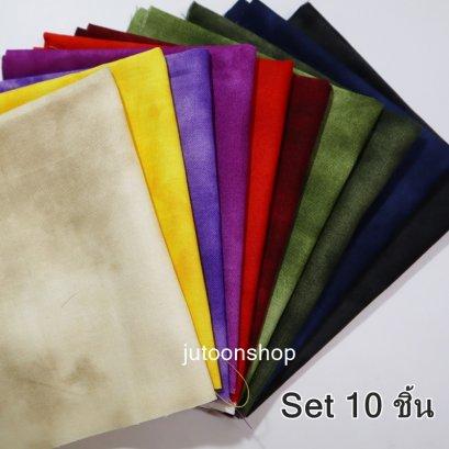 ผ้าคอตตอนจัดเซต 10 ชิ้น ขนาดชิ้น 22 x 27 ซม.