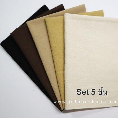 เซตผ้าทอสีพื้น 5 ชิ้น ชิ้นละ 25 x 35 ซม.