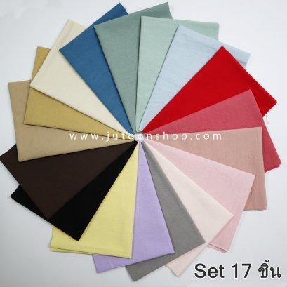 เซตผ้าทอสีพื้น 17 ชิ้น ชิ้นละ 25 x 35 ซม.