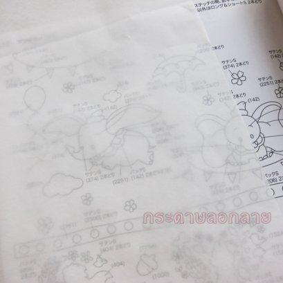 กระดาษลอกลาย ขนาด 75 x 100 ซม. (1 แผ่น)