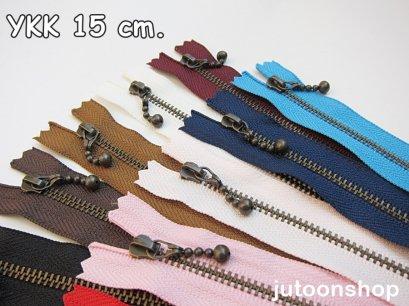 ซิปญี่ปุ่น YKK ฟันซิปสีทองเหลืองรมดำ ยาว 15 ซม.