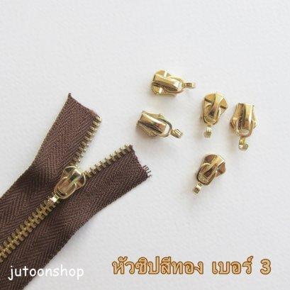 หัวซิปสีทอง ใช้กับซิปฟันสีทอง เบอร์ 3 (5 อัน/แพ็ค)