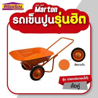 รถเข็นปูนล้อคู่MARTONส้มปั้ม