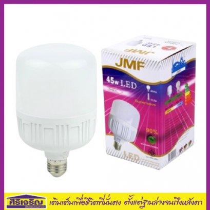 หลอด LED JMF 45W.ขาว