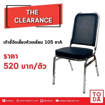 เก้าอี้จัดเลี้ยงหัวเหลี่ยม 105 ขาA
