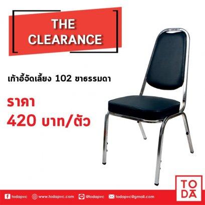 เก้าอี้จัดเลี้ยง 102 ขาธรรมดา