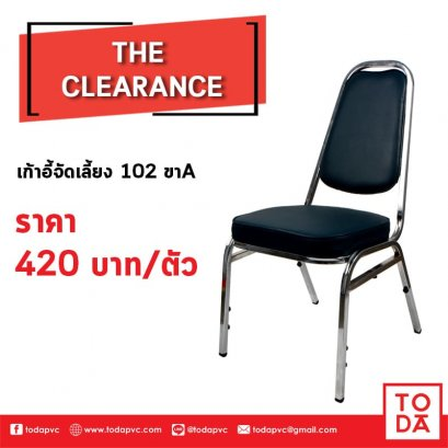 เก้าอี้จัดเลี้ยง 102 ขาA