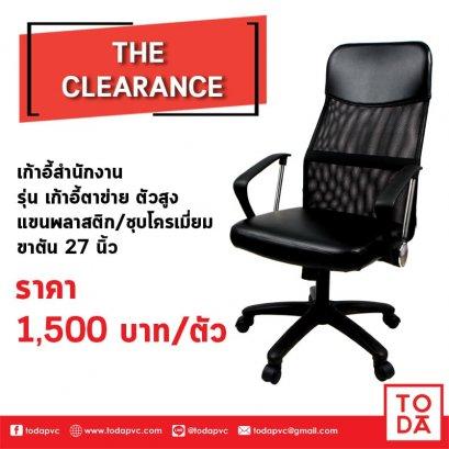 เก้าอี้สำนักงาน รุ่น เก้าอี้ตาข่าย ตัวสูง แขนพลาสติก/ชุบโครเมี่ยม ขาตัน 27 นิ้ว