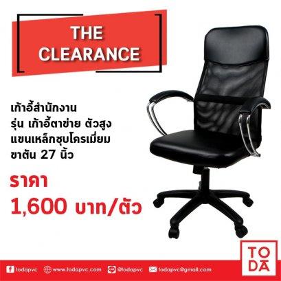 เก้าอี้สำนักงาน รุ่น เก้าอี้ตาข่าย ตัวสูง แขนเหล็กชุบโครเมี่ยม ขาตัน 27 นิ้ว