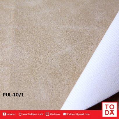 หนังเทียม PVC ลาย PUL