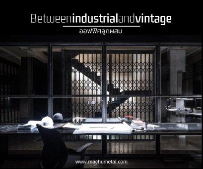 ออฟฟิศลูกผสม | Between Industrial and Vintage