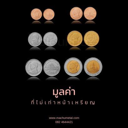 เรื่องจริงของเหรียญกษาปณ์ กับ มูลค่าที่ไม่เท่าหน้าเหรียญ