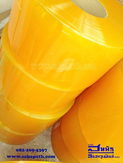 ม่านพลาสติกเหลือง แบบเรียบ หนา 3 mm.
