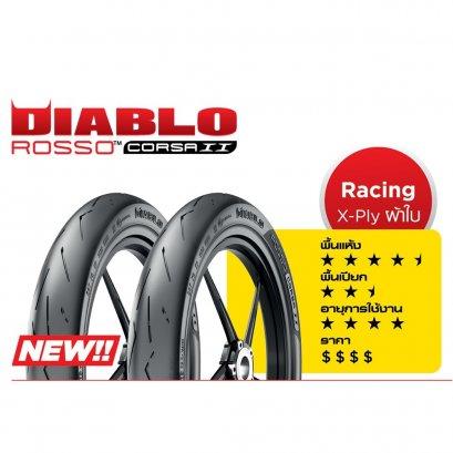 Pirelli DIABLO ROSSO CORSA II : 90/80-17 + 110/70-17