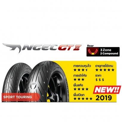 Pirelli Angel GT II : 120/70ZR17+190/55ZR17