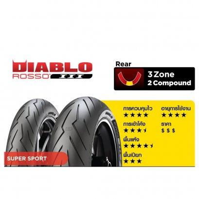 Pirelli Diablo ROSSO III : 120/70ZR17+190/50ZR17