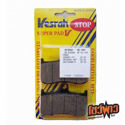 ผ้าเบรก VESRAH SD-443