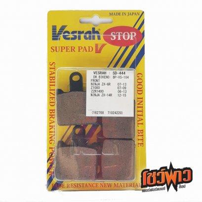 ผ้าเบรก VESRAH SD-444