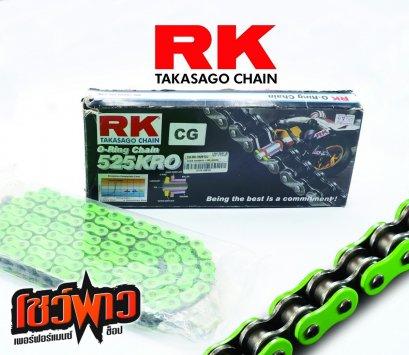 โซ่ RK รุ่น CG525KRO