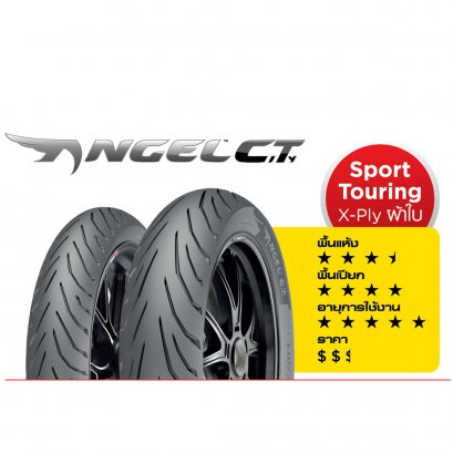 Pirelli ANGEL CT : 2.50-17 + 2.75-17