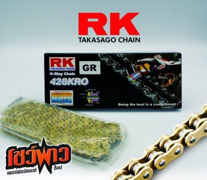 โซ่ RK รุ่น GR428KRO